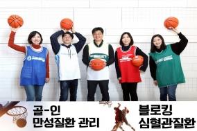 화이자, '골-인 만성질환 관리, 블로킹 심혈관 질환' 캠페인 전개