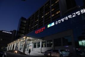 순천향서울, 응급의료기관평가 서울 1위, 전국 2위