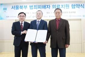 상계백병원, 서울북부지검과 범죄 피해자 의료지원 협약