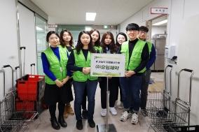 유영제약 중앙연구소, 올해 첫 무료급식봉사 진행