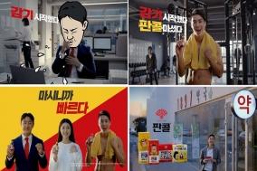 동화약품, 종합감기약 '판콜' 신규 TV-CF 캠페인 공개