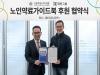 태전그룹, 서울시약사회와 노인약료가이드북 발간 후원 협약