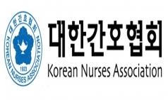 """간협, 보건복지부에 '간호정책 TF' 설치 """"환영"""""""