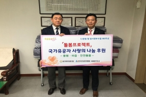 건협 서울동부지부, 보훈가족을 위한 동절기 이불 후원