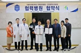 인천의료원-국제성모병원, 상호 협력 및 교류 협약 체결
