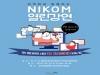 한약진흥재단, '지역민과 함께하는 NIKOM 열린 강연' 개최