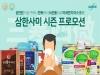 한독, 건강기능식품 구매자 대상 '삼한사미' 이벤트 진행