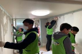 한약진흥재단, 저소득층 위한 집수리 봉사활동 실시