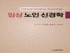고대의대 신경과학교실, '임상노인신경학' 출판