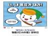 유디, '치카보이' 캐릭터 주인공으로 한 웹툰 공모전 개최