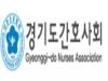 경기도간호사회, 경기도의사회의 간호(조산)법 개입 즉각 중단 촉구