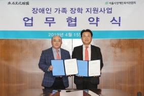 수석문화재단, 서울시장애인복지관협회와 업무협약 체결