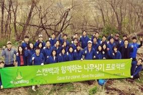 게르베코리아, 상암동 노을공원서 나무심기 봉사활동 진행