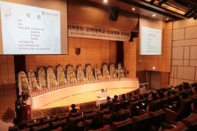 고대의대, 의학교육 시신기증 추모 '감은제' 개최