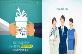 한국화이자제약, 2019 '따뜻한 발걸음' 캠페인 시작