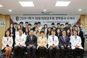 고대의대교우회, 올 1학기 장학증서 수여식 개최