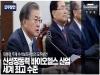 """문 대통령 """"한국, 바이오헬스 산업 세계 최고 수준"""""""