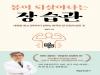 김남규 교수의 '몸이 되살아나는 장 습관'