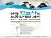 13일 '한국 간호사의 노통실태와 과제' 국회 토론회 열린다
