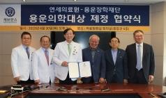 연세의대-용운장학재단, '용운의학대상' 제정