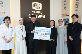 인천성모병원, 동티모르 사랑의 집짓기 성금 기탁