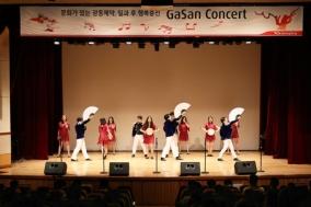 광동제약, 평택지역 임직원 대상 가산콘서트 개최