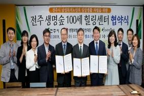 생명보험재단, 전북 전주시와 '생명숲 100세 힐링센터' 운영