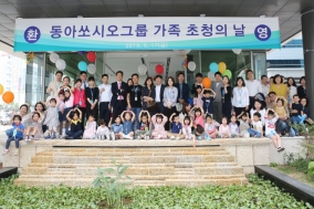 동아쏘시오그룹, 임직원 가족 초청 행사 열어