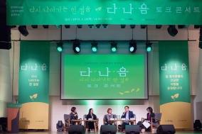 아르콘·한국MSD, 암 경험자의 사회복귀 위한 토크콘서트 개최