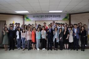 한국건강증진개발원, 제1차 절주전문인력(강사) 양성과정 실시