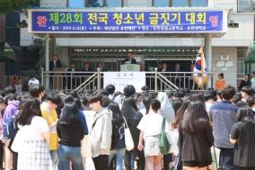 유한재단, 제28회 전국 청소년 글짓기 대회 개최