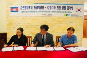 순천향대중앙의료원, 캄보디아 2개 병원과 친선병원 협약