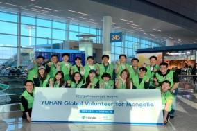 유한양행, 몽골에서 올 첫 해외봉사활동 펼쳐