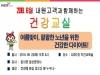 건협 서울동부지부, 25일 '건강한 다이어트' 건강강좌 개최