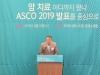대한항암요법연구회, ASCO 2019 주요 임상 결과 공유