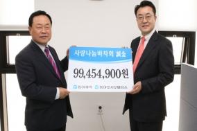 동아쏘시오그룹, 소외계층에 '사랑나눔 바자회' 수익금 기부