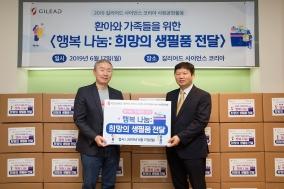 길리어드 사이언스 코리아, 한국소아암재단에 '희망의 생필품' 전달
