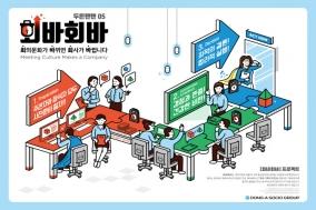 동아쏘시오, 업무 효율 향상 위한 '회바회바' 프로젝트 실시
