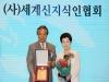 간호조무사협회 홍옥녀 회장, '세계신지식인 보건의료대상' 수상