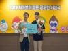 유디, '치카보이' 캐릭터 주인공으로 한 웹툰 공모전 시상식 개최