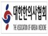 한의협, 'PD수첩' 방송 관련 의협에 진실 공개 촉구