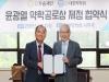부채표가송재단-대한약학회, '윤광열 약학공로상' 제정 협약