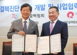 결핵협회, 라디안큐바이오와 결핵진단 기술개발 협약 체결