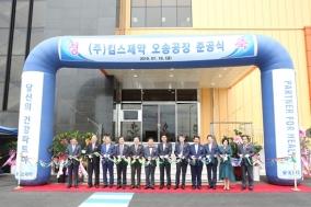 킴스제약, 오송 GMP 공장 준공