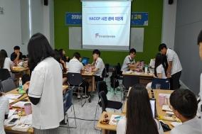 HACCP인증원, 한국바이오마이스터고 학생 대상 전문인력 양성교육
