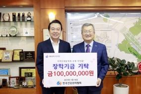 건협, 강서 지역인재 양성 위해 장학금 1억원 기탁