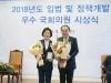 최도자 의원, '2018년도 입법 및 정책개발' 최우수 국회의원 상 수상