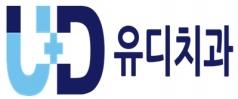 """유디치과 """"1인1개소법 합헌 결정 유감…영향 받지 않을 것"""""""