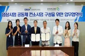 충북대병원, 강원대병원 및 경상대병원과 임상시험 업무협약 체결