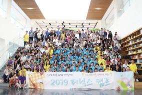 동아쏘시오홀딩스, 임직원 자녀 '피닉스 캠프' 성료